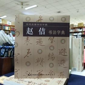 历代名家书法字典:赵佶书法字典