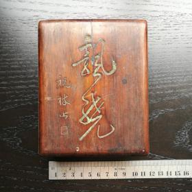 老 木 砚盒 约14x11x5cm