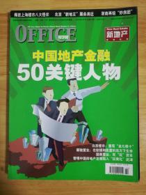 新地产 2005年10月号总第37期 中国地产金融50关键人物
