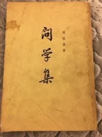 问学集(下册)