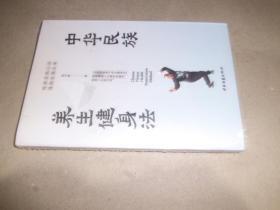 中华民族养生健身法(中英文版)