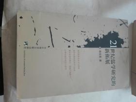 21世纪儒学研究的新拓展