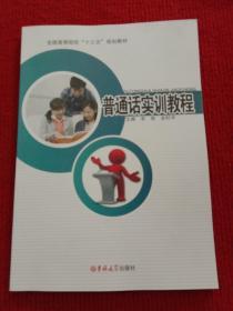 普通话实训教程