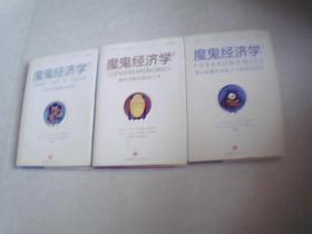 魔鬼经济学(1,2,3)三本合售