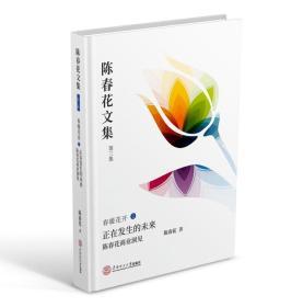 陈春花文集·第三集·春暖花开2:正在发生的未来陈春花商业洞见