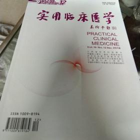 实用临床医学2018.12