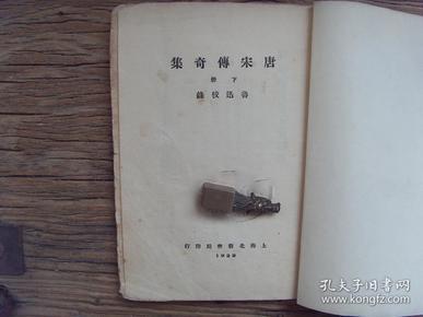 大毛边本:唐宋传奇集(下册)(1929年三版)