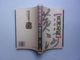 黄河追踪(下册:魂兮归来)