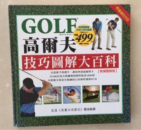 高尔夫技巧图解大百科
