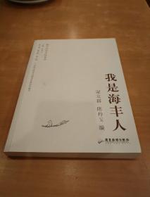 签名本:海丰历史文化丛书  我是海丰人