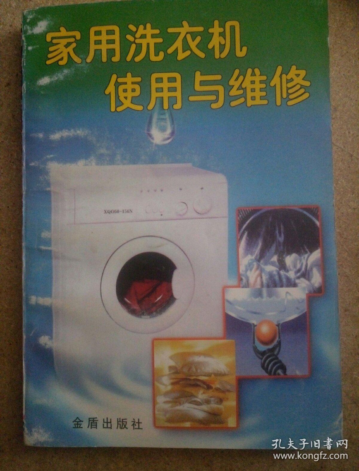 .家用洗衣机使用与维修
