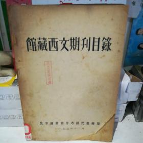 馆藏西文期刋目录
