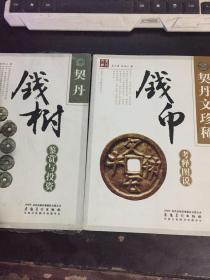 契丹文明解读丛书:2本合售(文珍稀钱币考释图说,钱树鉴赏与投资)