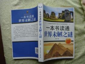 一本书读通世界未解之谜