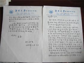 创立湖南大学第一个文科系,1985年设立外语系,被任命为系主任的林汝昌教授信札一通二页