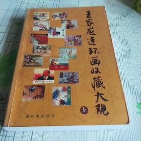 王家龙连环画收藏大观(上)