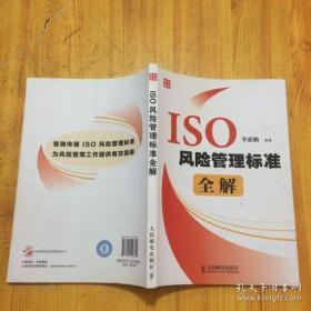 【正版】ISO风险管理标准全解
