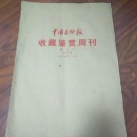 中国文物报一收藏鉴赏周刊创刊号(2001年1月一3月)合订本,品佳