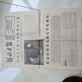 七十年代《河北日报》3份/
