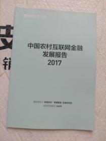中国农村互联网金融发展报告 2017