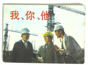连环画 我你他 1984年中国电影出版社出版64开本157页 旧书85品相 1