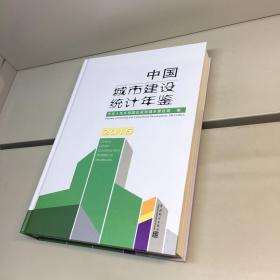 2015中国城市建设统计年鉴 (附光盘)【精装】【一版一印 库存新书 内页干净 正版现货 多图拍摄 看图下单】