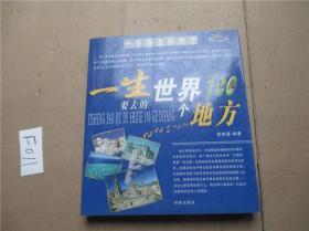 一生要去的世界一百个地方 一生要去的中国100个地方