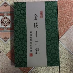 金陵十二钗(邮政明信片珍藏册 绒面) 有外盒