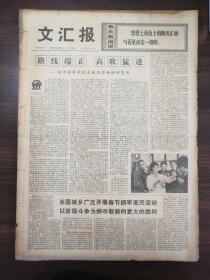 (原版老报纸品相如图)文汇报  1976年2月1日——2月29日  合售