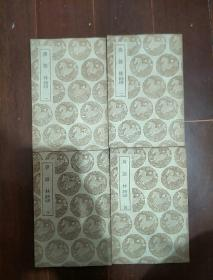 叢書集成:初編:唐語林(附校勘記)全4冊,1959年補印本