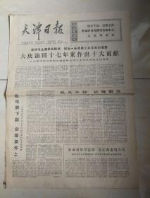 天津日报:1977.3.14,九五品!