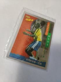 1998年法国世界杯 小虎队球星卡 干脆面 巴西 阿尔代尔 珍藏版银卡