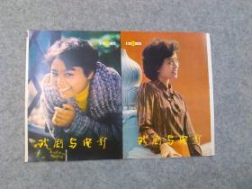 戏剧与电影 1983年10期 封面设计 印刷打样稿 影星张瑜