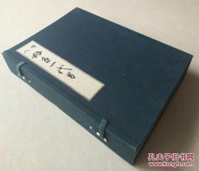 品好书《好色五人女》昭和51年 大开本版画多多 一函五册。。