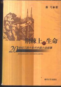 荆棘上的生命:20世纪三四十年代中国小说叙事