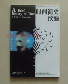 正版现货 第一推动丛书:时间简史续编·霍金 2002年版