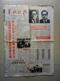 羊城晚报(1993-3-28)