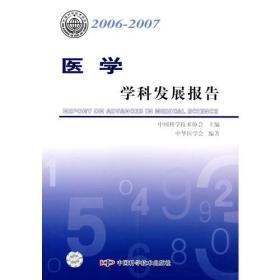 *学科发展研究报告系列丛书20062007医学学科发展报告