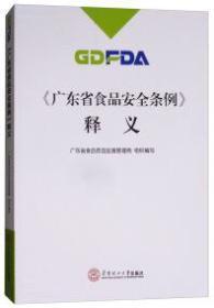 正版】《广东省食品安全条例》释义