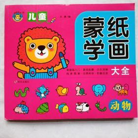 河马文化 儿童蒙纸学画大全-动物(全新修订版)