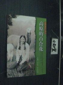 三毛全集18:高原的百合花 哈尔滨版 1版1印