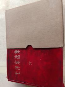 毛泽东选集 合订一卷袖珍本 一版一印  有毛像和林题