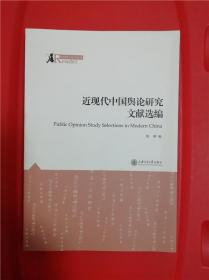近现代中国舆论研究文献选编