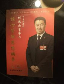 刘延云董事长核心管理思想摘要