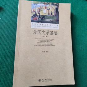 外国文学基础(第二版)