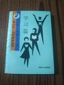 青少年心理学知识丛书(学习篇)
