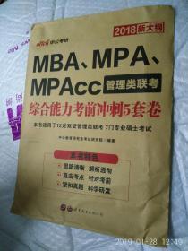 2018新大纲 MBA/MPA MPAcc管理类联考 综合能力考前冲刺5套卷 中公考研