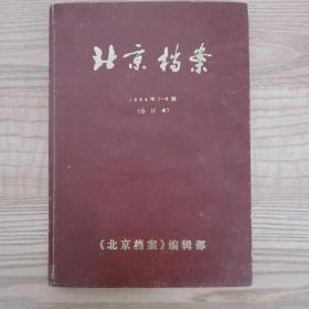 北京档案1994