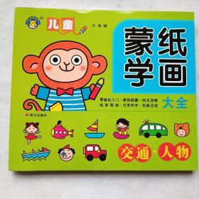 河马文化 儿童蒙纸学画大全 交通人物(全新修订版)