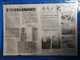 红卫兵报,1967.7.30对开4版